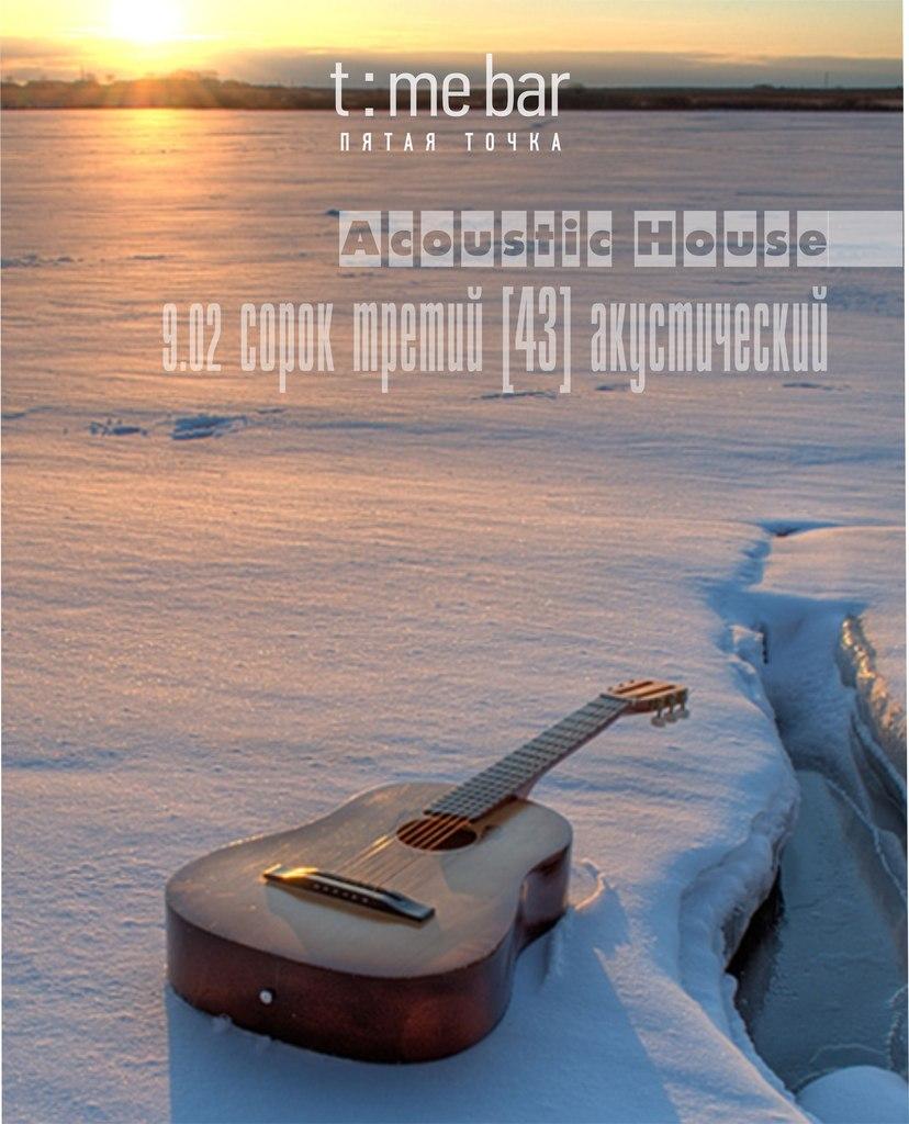 Афиша Хабаровск 43-й акустический