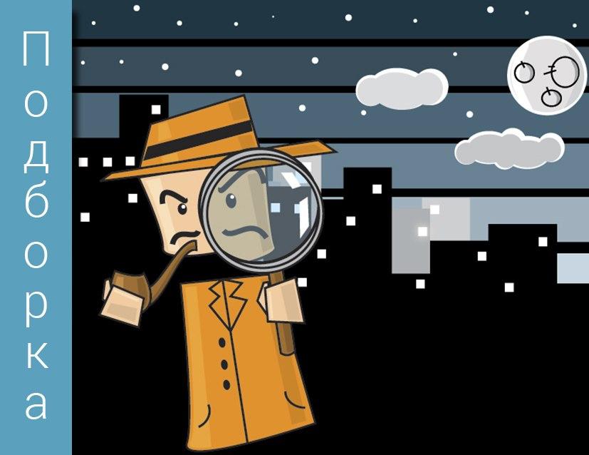 10 самых захватывающих детективов!