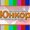 """ЮНКОР"" Детско-юношеский пресс-центр Самара"