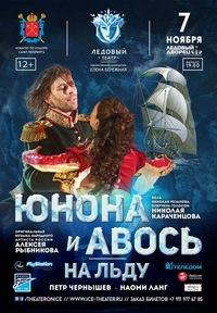 Юнона и Авось на льду * 7 ноября, Ледовый дворец
