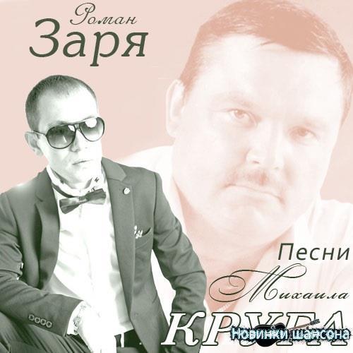 Роман Заря - Живая душа. Песни М.Круга (2014) mp3,320kbps.