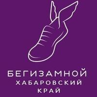 """Логотип """"Беги за мной"""" Хабаровский край"""