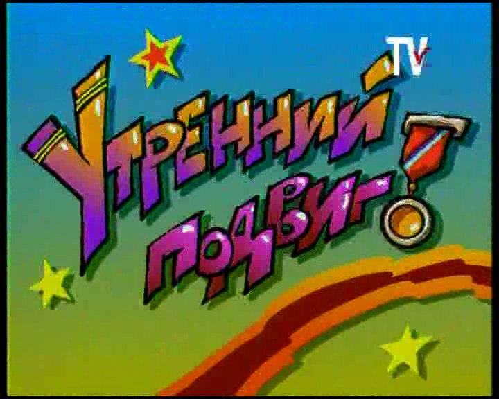 Утренний подвиг (ТВЦ, 1997) Обезьяна