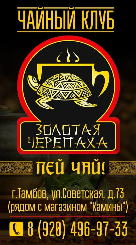 """Афиша Тамбов Концерт в чайном клубе """"Золотая черепаха"""""""
