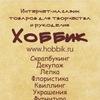 HOBBIK.RU   товары для творчества и рукоделия