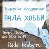 РАДА ХОББИ: мыловарение и домашняя косметика. РФ