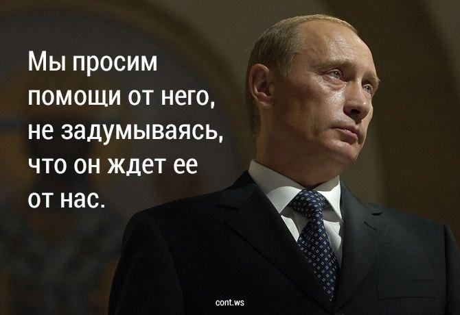 Большая игра Владимира Путина