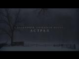 «Визит» (2015) — дублированный трейлер