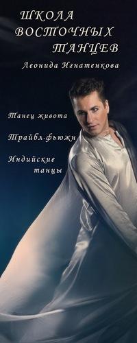 Школа танцев Леонида Игнатенкова в Минске.