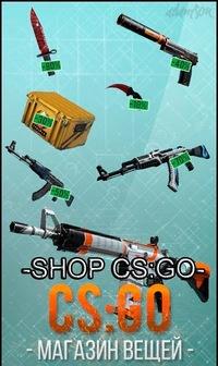 Магазин вещей в cs go csgo happy ru промокод на 500 баллов