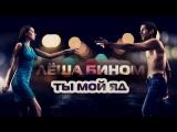 Лёша Бином - Ты мой яд (IamDo prod.)