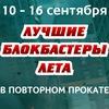 """Многозальный кинотеатр """"СЛАВА"""""""