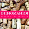 Виномания - Ярославль