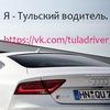 Подслушано у водителей в Туле / Авто Тула