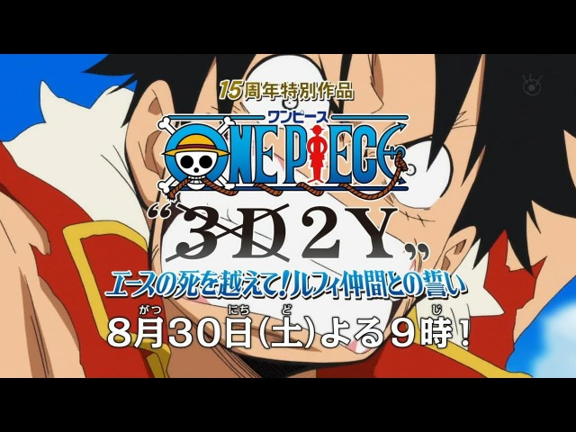 One Piece 3D2Y Official Trailer 4