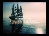 7 Александр Градский Песня о надежде Прощание Узник замка Иф 1988 720p