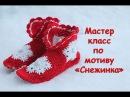 Мастер-класс Шестиугольный мотив Снежинка для тапочек-сапожек крючком
