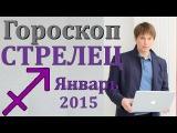 гороскоп  стрелец  январь 2015  гороскопы . прогноз для знака  стрелец  на январь 2015