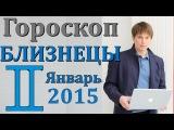 гороскоп  близнецы  январь 2015  гороскопы . астрологический прогноз для знака  близнецы 2015