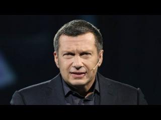 Владимир Соловьев «Полный контакт» Кризис доверия Западу достиг апогея