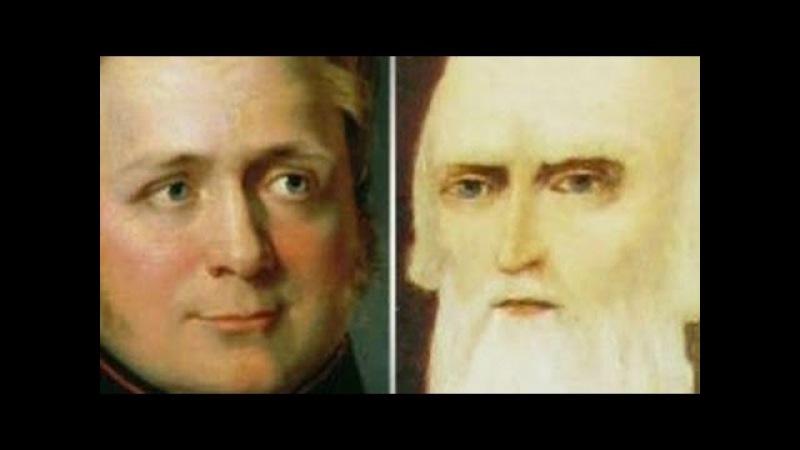 Жизнь после смерти ученые считают, что Александр Первый умер на 40 лет позже