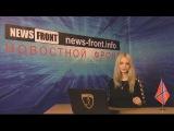 Новороссия. Сводка новостей Новороссии (События Ньюс Фронт) 11 января 2015 /Roundup NewsFront 11.01