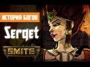 SMITE История Богов - Серкет (Serqet)