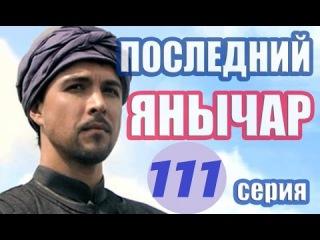 Последний Янычар 111 серия | Сериал смотреть онлайн