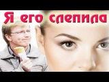Я его слепила Фильм Кино онлайн Русская мелодрама russkaya melodrama Ya ego slepila