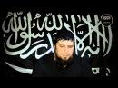 Присяга амира ВД Саида абу Мухаммада Араканского амиру Имарата Кавказ