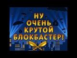 Барбоскины - Ну очень крутой блокбастер! (трейлер)