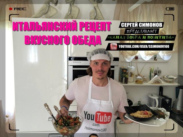 =Готовим Обед по Итальянскому рецепту=