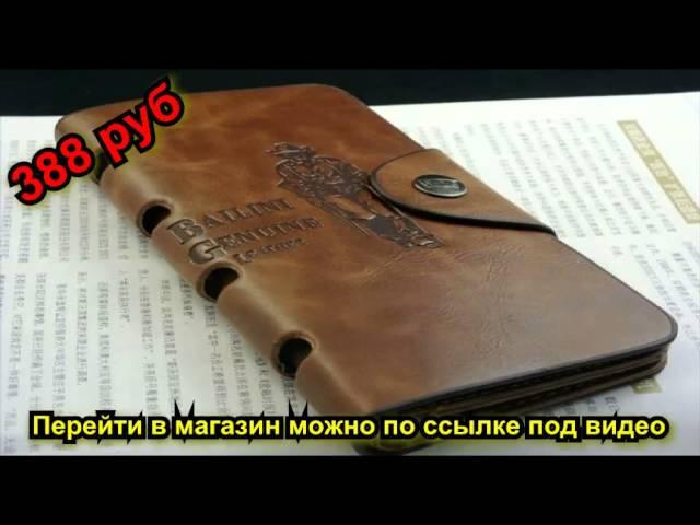 Мужское кожаное портмоне Байлини. Кожаный кошелек Bailini из Китая