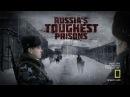 Самая страшная тюрьма России: Осужденные / Russia's Toughest Prison: The Condemned (2014)