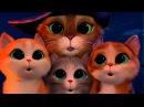 Кот в сапогах.Три Чертёнка (2011)