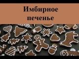 Имбирное Печенье. Как Приготовить