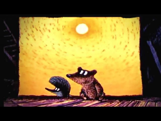 Как Ежик и Медвежонок Меняли Небо (1985) - советские мультфильмы для детей