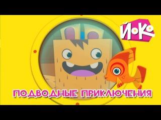ЙОКО - Подводные приключения - Мультфильм для детей