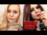 ϟ Алая Ведьма ϟ Элизабет Олсен ★ Макияж   Elizabeth Olsen ϟ Scarlet Witch Make-Up Tutorial