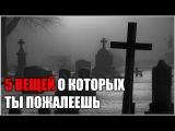 Денис Борисов. Подполье 160 (Пять вещей, о которых ты пожалеешь перед смертью)