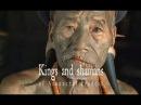 Короли и шаманы Аруначал-Прадеша / Kings and shamans of Arunachal Pradesh 2013
