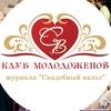 Клуб молодоженов СВ. Организация свадьбы.