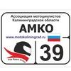 Ассоциация мотоциклистов Калининградской области