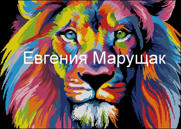 Схема вышивки крестом радужный лев