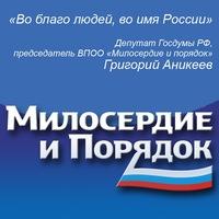 """Логотип Общественная организация """"Милосердие и порядок"""""""
