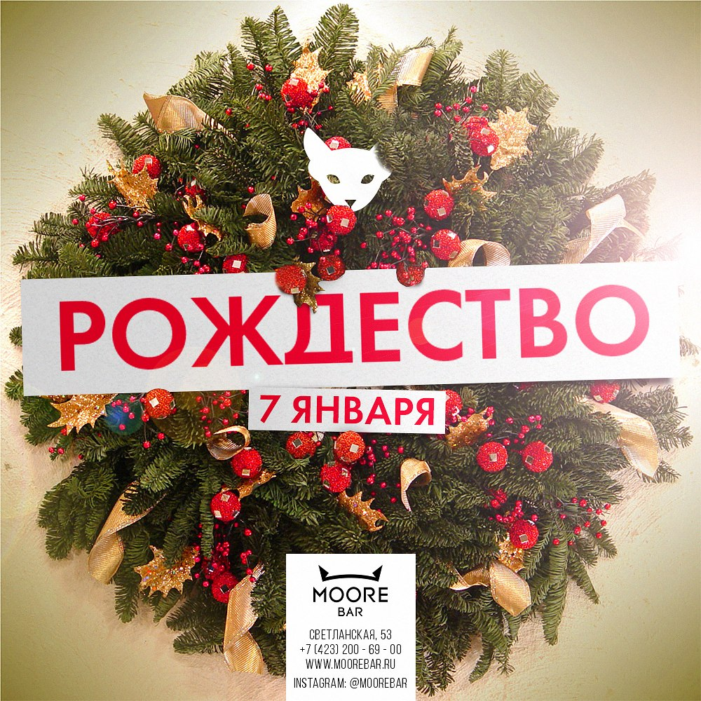 Афиша Владивосток Рождество