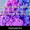 Создание сайтов SiteStudio.pro