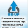 Тренинг-Центр Be-Up