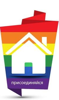 геи жилье снять