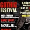 GOTHIC FESTIVAL /16.05/ Байкер Рок-Клуб